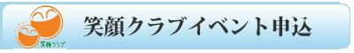 笑顔クラブ10周年記念パーティー申込み